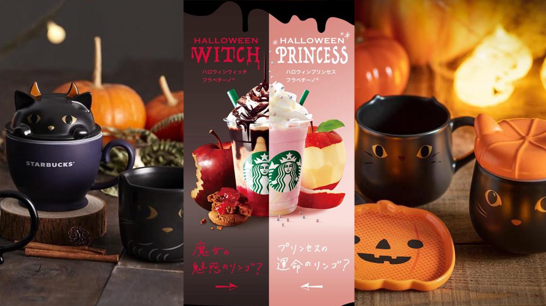 集合港日台 Starbucks 萬聖節期間限定