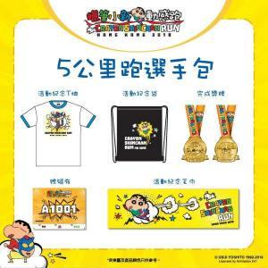 蠟筆小新動感跑 HK 2018