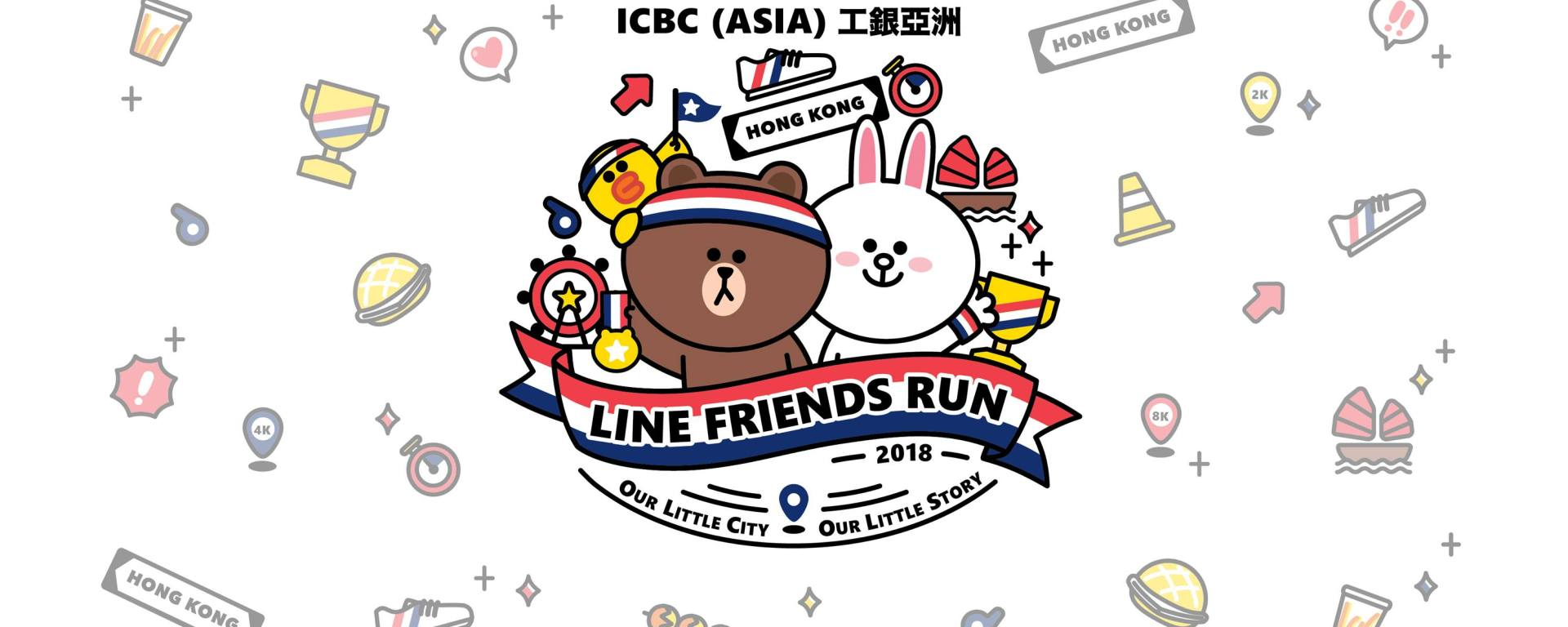 LINE FRIENDS RUN 2018 HK